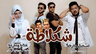 مهرجان شكلاطة سايحه جوه كيك😂_ (Official Music Video) _ جنى و نور || حسن شاكوك و عمر كمال ||كوفر Cavr