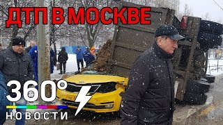 Смотреть видео Срочно! Жёсткое ДТП в Москве, грузовик упал на такси онлайн