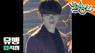 비투비 육성재  - Beautiful Pain(아름답고도 아프구나)  / 20181116 뮤직뱅크 직캠 4K