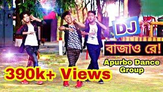 Dj Bajao re, new dance video 2020,, cover by,, dance master apurbo,,,,emon,,jihad,apurbo dance king