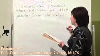 Peremena TV Русский язык, Быстрова, № 176