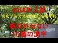 東京学芸大学附属世田谷中学 絶対外せない10個の漢字(2018年受験)