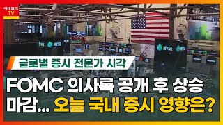 FOMC 의사록 공개 후 상승 마감... 오늘 국내 증…