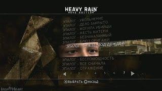 Игра Heavy Rain [Эпилог] Слезы под дождем   Все варианты концовок игры