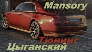 Модный Цыганский Тюниг MANSORY