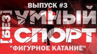 """""""[без]УМНЫЙ спорт"""". Выпуск 3. Фигурное катание"""
