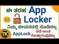 Best New App Locker for Android Users | K-note | Techno Kannada