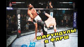 EA SPORTS UFC 2 (НОВОЕ ЛИЦО) *21*