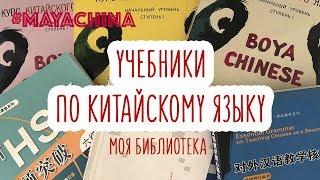 УЧЕБНИКИ ПО КИТАЙСКОМУ / ОБЗОР