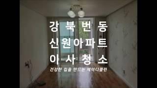 강북구 번동신원아파트 이사청소