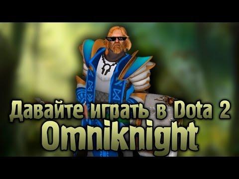 видео: Давайте играть в dota 2 - omniknight