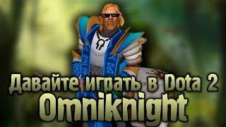 Давайте играть в Dota 2 - Omniknight