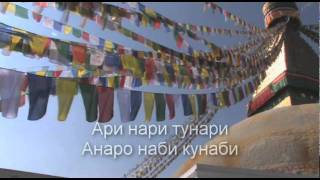 Ари нари тунари - Защитная Мантра Будды thumbnail