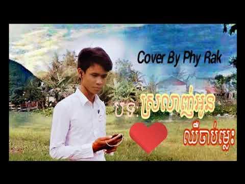 បទ:ស្រលាញ់អូនឈឺចាប់ម្លេះ ច្រៀងដោយ Phy Rak