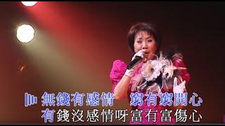 潘秀瓊 - 家家有本難唸的經 (潘秀瓊真我風采半世紀演唱會) thumbnail
