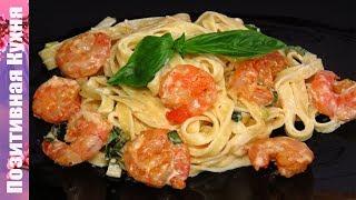 ОБЕД ЗА 10 МИНУТ Паста с Креветками в сливочно-сырном соусе быстро и вкусно