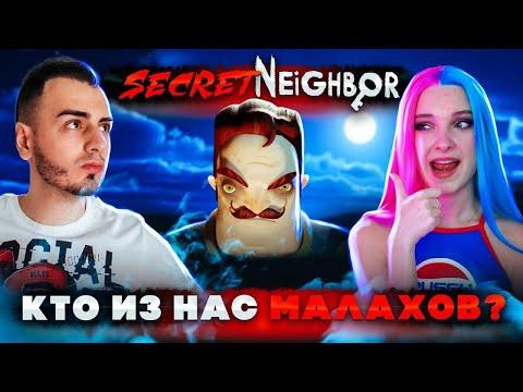 КТО МАЛАХОВ? РАЗБОРКИ ДЕТЕЙ в ЧАТЕ ► ПРИВЕТ СОСЕД - Секрет СОСЕДА ► Secret Neighbor