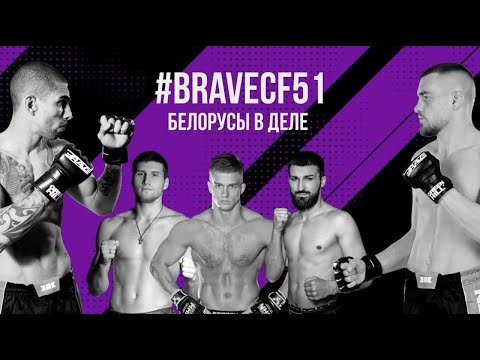 BRAVE CF 51:  Belarusians in business