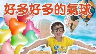 自己動手做氣球|造型氣球 氣球玩具|台灣氣球博物館 Taiwan Balloon Museum|台中親子旅遊【 love TV小寶愛你笑】