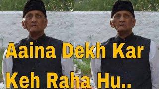 Aaina dekh kar keh raha hu | sufi shattari | new qawali 2017