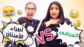 ليه بتخافوا من دكتور الأسنان؟ نقاش حاد مع نور ستارز!!!