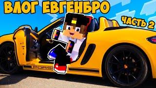 Майнкрафт но ЕвгенБро ВЛОГ из ДУБАЯ в Реальной Жизни в Майнкрафте Троллинг Ловушка Minecraft