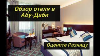 Отель в Абу Даби Новел Отель Обзор