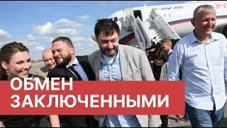 Обмен заключенными между Россией и Украиной по формуле 35 на 35. Главное
