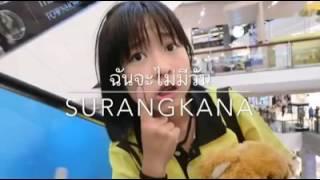 ฉันจะไม่มีวัน - COVER BY Surangkana