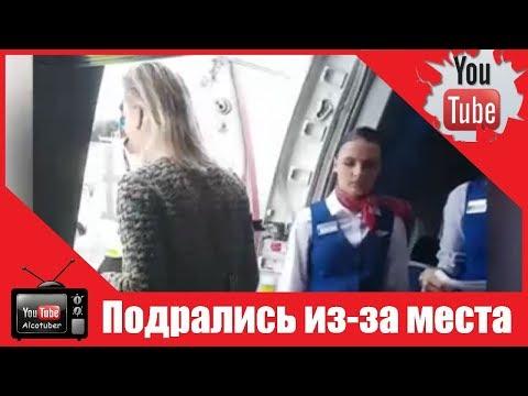 Penumpang Penerbangan Dari Meksiko Ke Moskow, Yang Berjuang Untuk Tempat Di Jendela