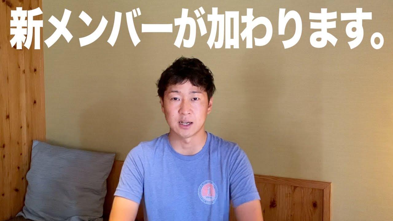 【重大発表】チャンネル史上初の新メンバーが明日デビュー!告知:関西レッスン参加者募集のお知らせ、チーム大地プロジェクトいよいよ始動