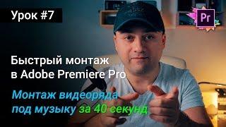Как разложить видеоряд на музыку - монтаж за 40 секунд в Premiere | Уроки Adobe Premiere Pro CC 2017
