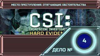 Место преступления - Отягчающие обстоятельства. Дело №4. Прохождение
