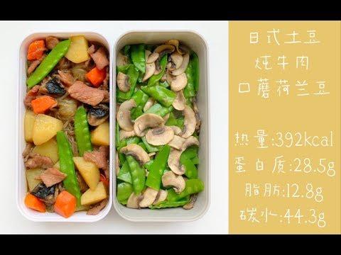 健康减脂便当Day5|日式土豆炖牛肉|口蘑荷兰豆|20分钟搞定热乎乎的炖菜