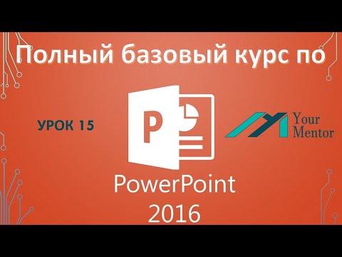 Курс по PowerPoint 2016. Урок 15. Как вставить картинку в фигуру в Powerpoint