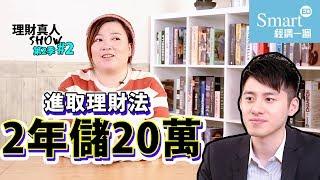 儲錢理財 月供股票1000蚊買藍籌股【理財真人Show】第二季 Ep.2
