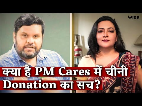 What is the Truth About Chinese Donations to PMCares? Arfa Khanum I PM CARES Fund I Galwan Valley