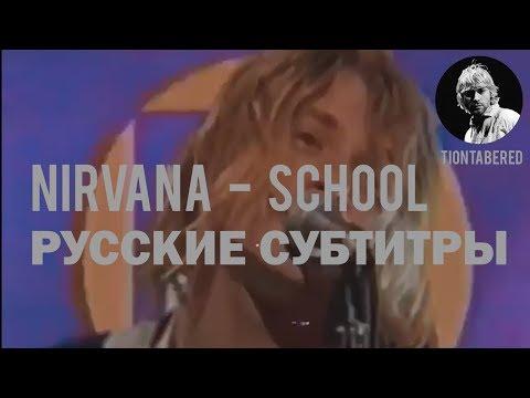 NIRVANA - SCHOOL ПЕРЕВОД (Русские субтитры)