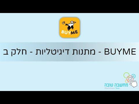 BUYME - מתנות דיגיטליות - חלק ב' 01.06.21