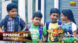 Hathe Kalliya | Episode 92 | 2019-09-24 Thumbnail