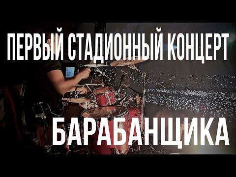 Первый стадионный концерт барабанщика
