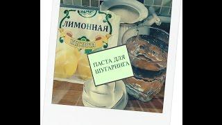 видео Шугаринг - рецепт с лимонной кислотой в домашних условиях