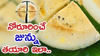 Delicious Junnu Recipe | ఈ జున్ను రెసిపీ చూస్తే  మీరు అబ్దుతహా అనటం ఖాయం |