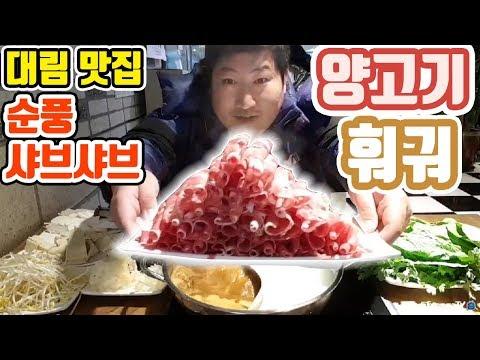 핫한 곳 대림 또 가다 이번엔 훠궈! [[양고기 훠궈]] 먹방!! - [흥삼] in 대림 (17.12.8) Cook&Mukbang