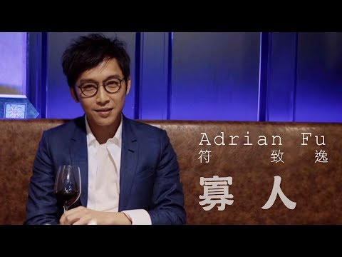 Adrian Fu 符致逸 - 《寡人》MV