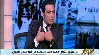 #شادي محمد  صحيت من النوم لقيت الاستقالة مكتوبة علي ورقة لحمة    #اخر النهار