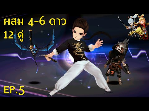 Seven Knight - ผสม 4 - 6  ดาว 12 คู่  EP.5