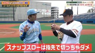 手のヒラで押せ!井端弘和さんに垂れないスナップスロー教えてもらった。
