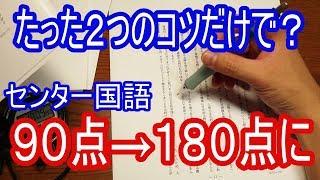 【必見】センター国語で9割とる最強の方法伝授!!