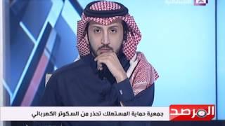 المرصد - جمعية حماية المستهلك تحذر من السكوتر الكهربائي - د. عبدالرحمن القحطاني